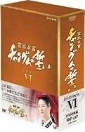 宮廷女官チャングムの誓い DVD-BOX 6