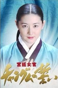 宮廷女官チャングムの誓い DVD-BOX 1