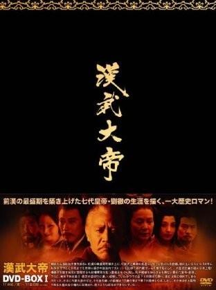 [DVD]漢武大帝DVD-BOX1+2「中国ドラマ アクション」
