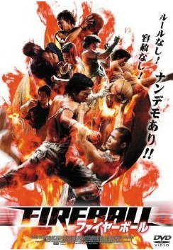 [DVD]ファイヤーボール「洋画 DVD アクション」