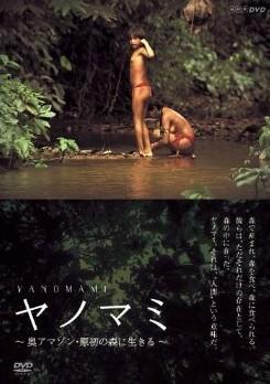 ヤノマミ~奥アマゾン 原初の森に生きる~