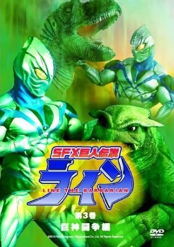 SFX巨人伝説ライン (3) 巨神闘争編
