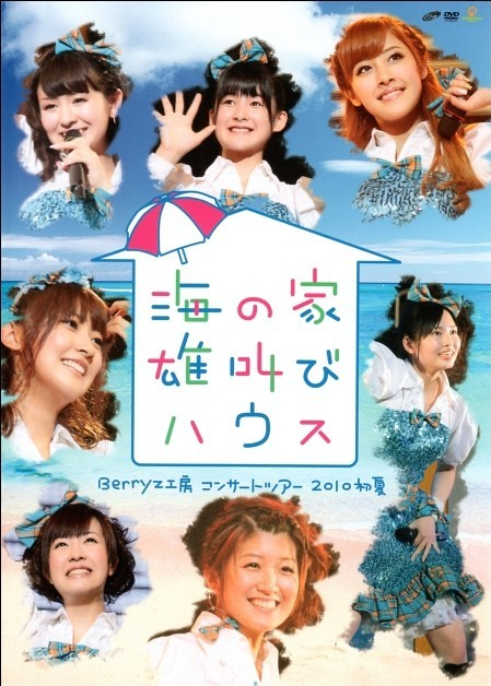 Berryz工房 コンサートツアー 2010初夏~海の家 雄叫びハウス~