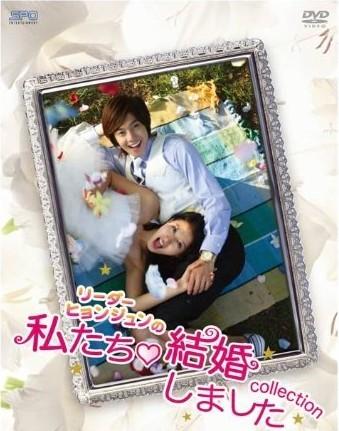 """""""リーダー・ヒョンジュン""""の 私たち結婚しました-コレクション- Vol.1 2"""