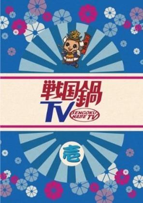 戦国鍋TV~なんとなく歴史が学べる映像~壱