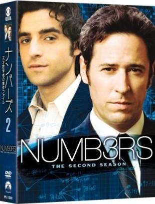 ナンバーズ 天才数学者の事件ファイル シーズン2 DVD-BOX