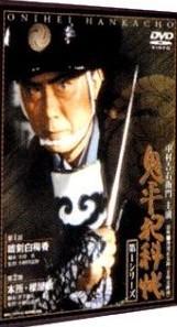 [DVD]鬼平犯科帳 第1シリーズ DVD-BOX「日本ドラマ アクション」