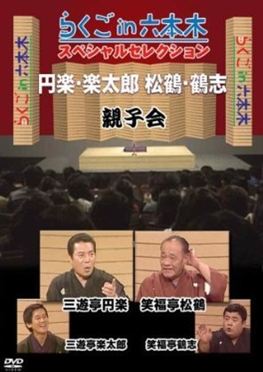 らくごin六本木 スペシャルセレクション  親子会+三遊亭歌之介(きん歌) 独演会