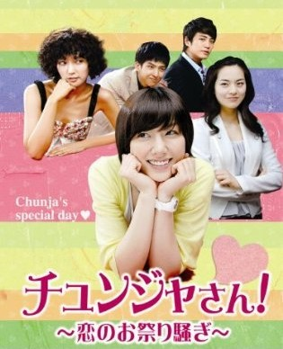 チュンジャさん!~恋のお祭り騒ぎ~ DVD-BOX 1+2+3