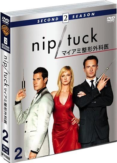 NIP/TUCK-マイアミ整形外科医 シーズン2
