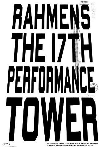 ラーメンズ第17回公演『TOWER』