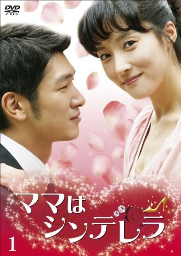 ママはシンデレラ DVD-SET1+2