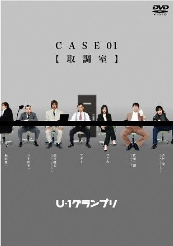U-1グランプリ CASE 01-03
