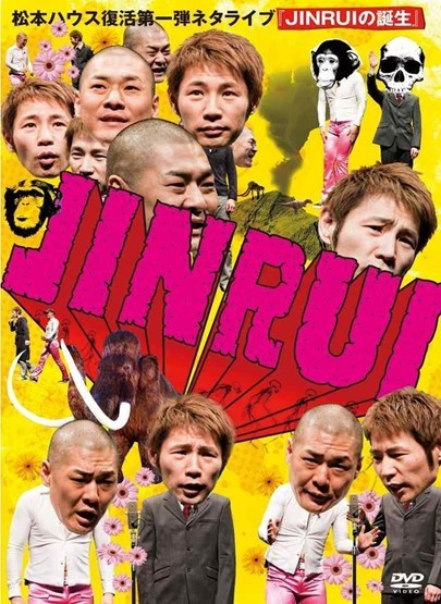 松本ハウス復活第一弾ネタライブ「JINRUIの誕生」