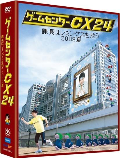 ゲームセンターCX 24 ~課長はレミングスを救う 2009夏~