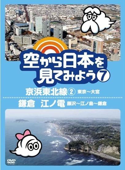 [DVD]空から日本を見てみよう7-8「邦画 DVD お笑い・バラエティ」