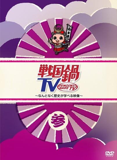 [DVD]戦国鍋TV~なんとなく歴史が学べる映像~ 参「邦画 DVD」
