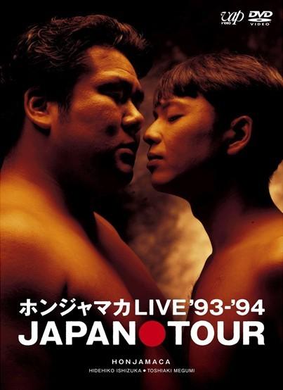 ホンジャマカLIVE '93-'94 JAPAN TOUR