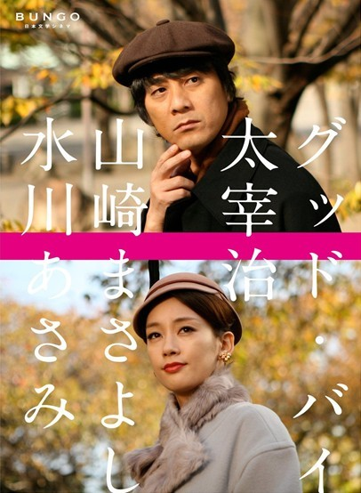BUNGO-日本文学シネマ- グッド?バイ