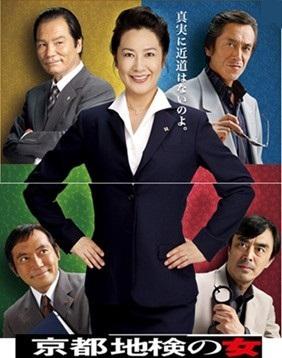 京都地検の女 2010
