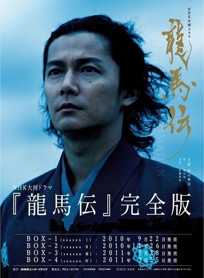 [DVD] 龍馬伝 完全版 DVD-BOX