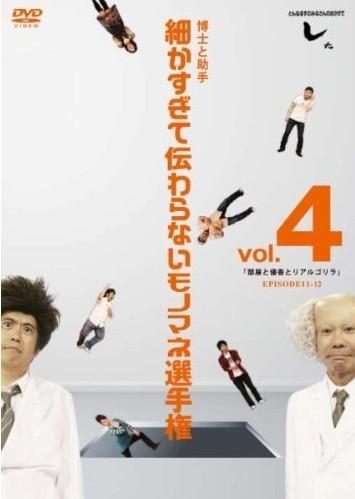 とんねるずのみなさんのおかげでした 博士と助手 細かすぎて伝わらないモノマネ選手権 vol.4-vol.6