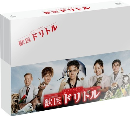 [DVD] 獣医ドリトル DVD-BOX