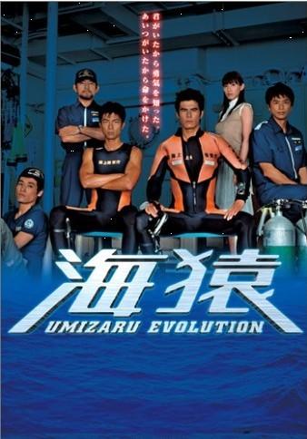 [DVD]海猿「日本ドラマ」