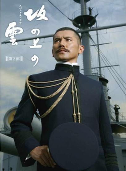 [DVD] NHK スペシャルドラマ 坂の上の雲 第2部「日本ドラマ」
