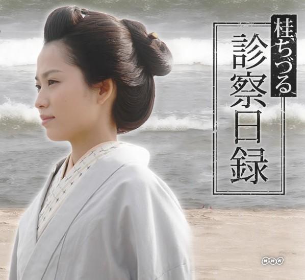 [DVD]桂ちづる診察日録「日本ドラマ ラブストーリ」