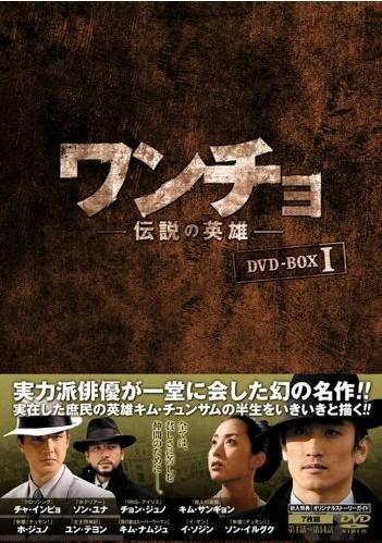 ワンチョ -伝説の英雄- DVD-BOX1+2