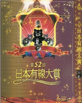第52回日本有線大賞