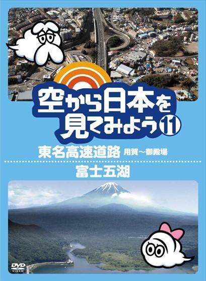 空から日本を見てみよう11-12