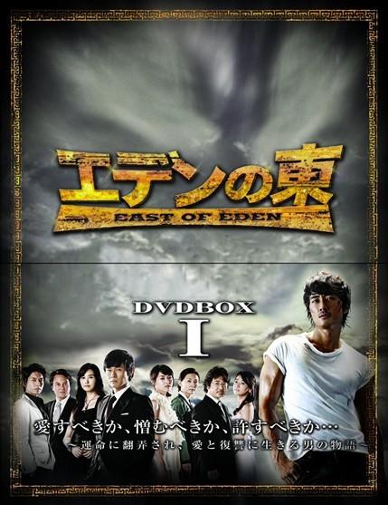 エデンの東 DVD-BOX 1-5