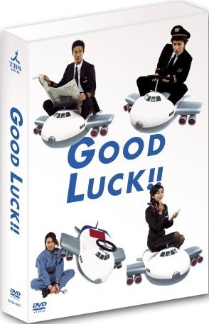 [DVD] GOOD LUCK!! DVD-BOX