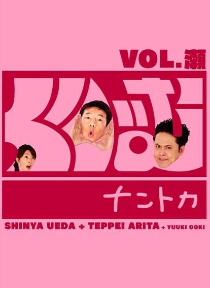くりぃむナントカ vol.瀬+vol.戸+vol.口