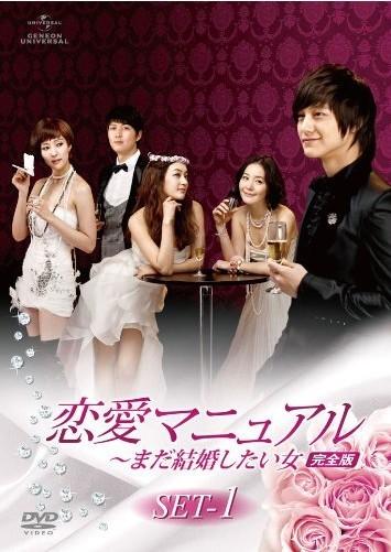 恋愛マニュアル ~まだ結婚したい女 DVD1+2