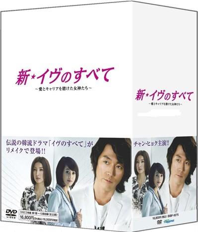 [DVD] 新・イヴのすべて ~愛とキャリアを賭けた女神たち~ DVD-BOX 1-3