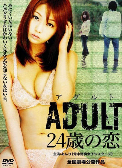 ADULT~24歳の恋~