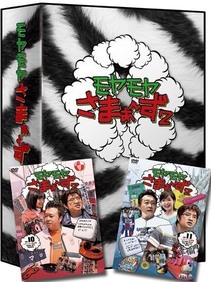 モヤモヤさまぁ~ず2 DVD-BOX(VOL.10、VOL.11、VOL.12)