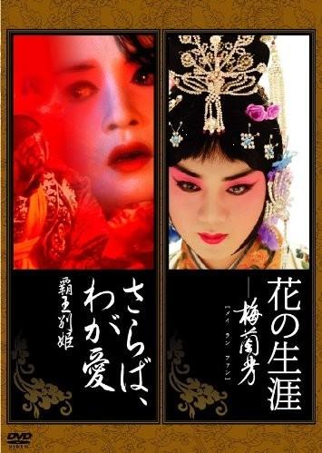 『花の生涯 ~梅蘭芳~』 『さらば、わが愛~覇王別姫』ツインパック
