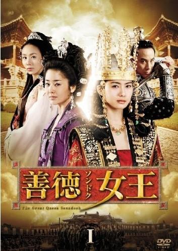 善徳女王 DVD-BOX 1-8