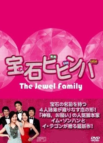 宝石ビビンバ DVD-BOX 1-5