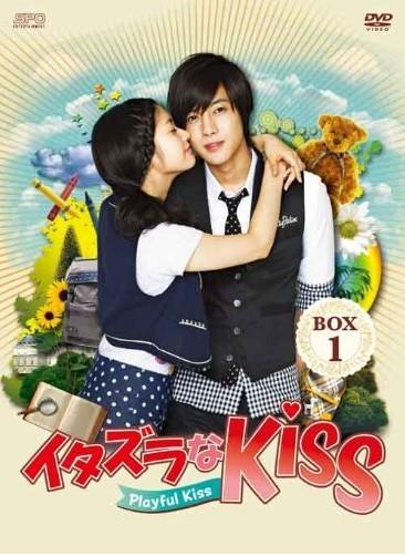 イタズラなKiss~Playful Kiss DVD-BOX 1+2
