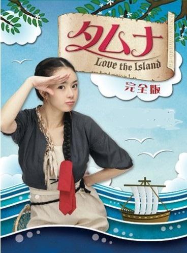 タムナ~Love the Island 完全版 DVD-BOX 1+2