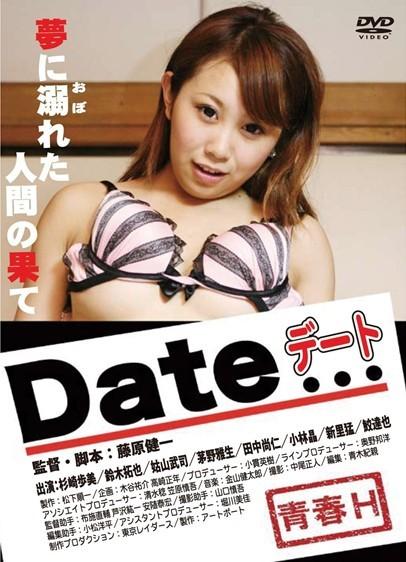 青春H Date・・・