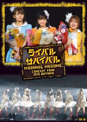 モーニング娘。コンサートツアー2010秋~ライバル サバイバル~