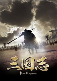 [DVD] 三国志 Three Kingdoms 後篇 DVD-BOX