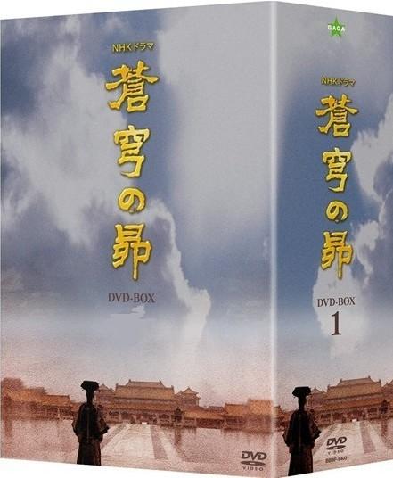 [DVD] 蒼穹の昴 DVD-BOX 1+2