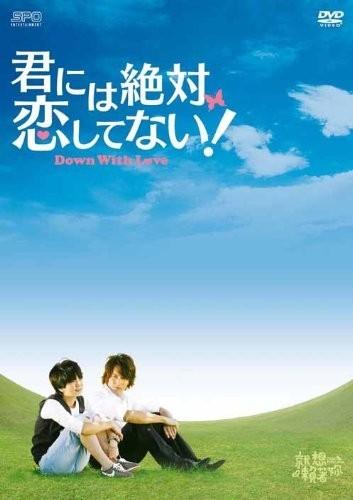 君には絶対恋してない! ~Down with Love DVD-BOX 1-3